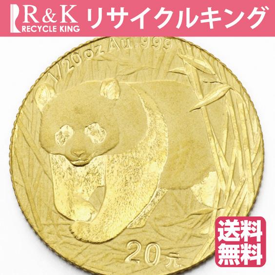 【送料無料】【中古】K24 パンダ コイン 1/20オンス 中国 2001年 20元 純金 24金 金貨 レディーズ 女性 メンズ 男性 ギフト プレゼント