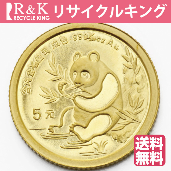 【送料無料】【中古】K24 パンダ コイン 1/20オンス 中国 1991年 5元 純金 24金 金貨 ギフト プレゼント メンズ 男性 レディース 女性