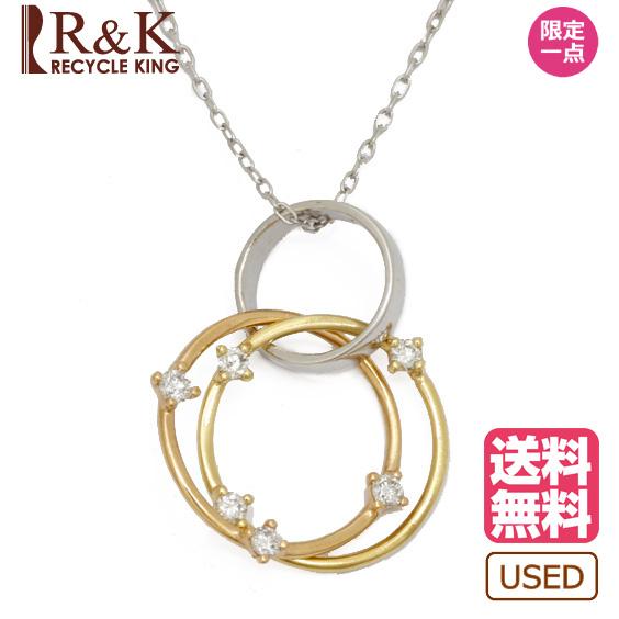 【送料無料】【中古】 K18WG ネックレス ダイヤモンド D0.12 3カラー サークル 輪 18金 ホワイトゴールド レディース メンズ おしゃれ かわいい ギフト プレゼント【SH】