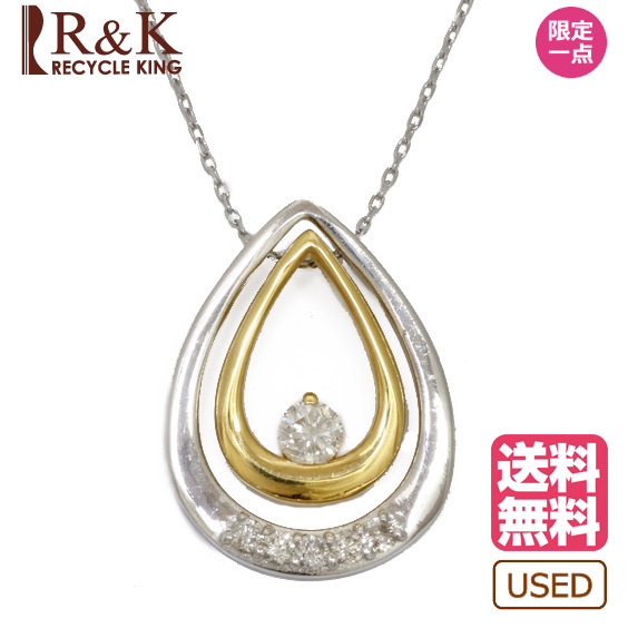 【送料無料】【中古】 K18WG ネックレス ダイヤモンド D0.20 ドロップ 18金 ホワイトゴールド レディース メンズ おしゃれ かわいい ギフト プレゼント【SH】