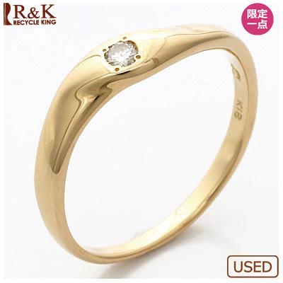 【送料無料】【中古】K18 リング 指輪 ダイヤモンド 一粒 18金おしゃれ レディース 女性 かわいい 可愛い オシャレ specialprice2505