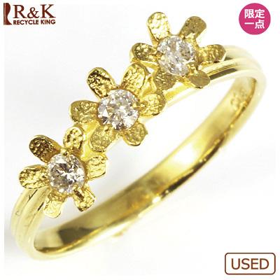 【送料無料】【中古】◎K18 ダイヤモンドリング 指輪 D0.18 おしゃれ レディース 女性 かわいい 可愛い オシャレ 価格見直し0711