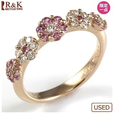 【送料無料】【中古】●K18PG リング 指輪 ピンクサファイヤ ダイヤ D0.20 フラワー おしゃれ レディース 女性 かわいい 可愛い オシャレ 価格見直し3005