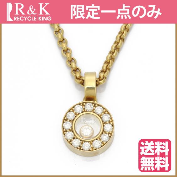 【送料無料】【中古】K18 ネックレス CHOPARD ハッピーダイヤモンド 18金 ゴールド ショパール【BJ】レディース 女性 プレゼント おしゃれ ギフト 可愛い かわいい カワイイ 価格見直し3005