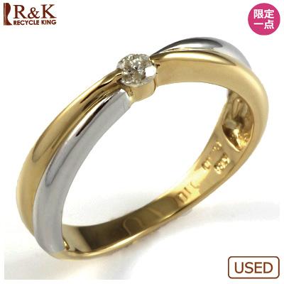 【送料無料】【中古】◎K18/PT900 ダイヤモンドリング 指輪 D0.10 おしゃれ レディース 女性 かわいい 可愛い オシャレ 価格見直し0711