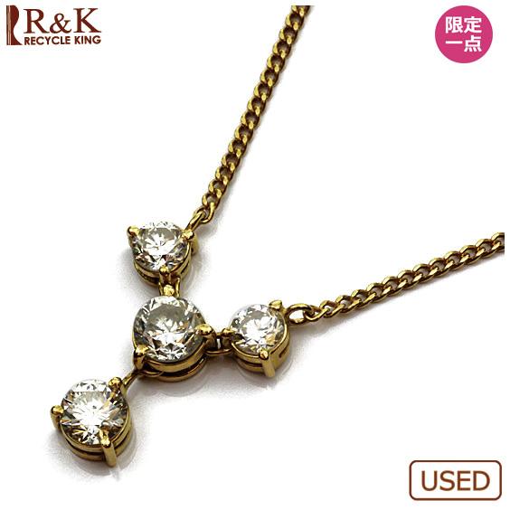 【送料無料】【中古】◎K18 ダイヤモンドネックレス D1.04 18金おしゃれ レディース 女性 かわいい 可愛い オシャレ 価格見直し3005