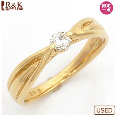 【送料無料】【中古】◎K18 ダイヤモンドリング 指輪 D0.15 一粒 18金おしゃれ レディース 女性 かわいい 可愛い オシャレ 価格見直し3005