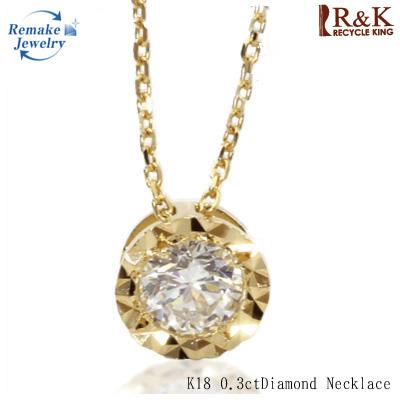 【送料無料】【中古】K18 0.3ct ダイヤモンド ネックレス リメイクジュエリー〔地金は新品〕18金 18K おしゃれ レディース 女性 かわいい シンプル ゴールド 0.3カラット スライドアジャスター 長さ 調節 価格見直し3005