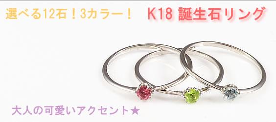 【送料無料】【新品】K18 K18WG K18PG 誕生石リング 指輪 ~選べる12石3カラー~ 18金 おしゃれ レディース 女性 かわいい 可愛い オシャレ