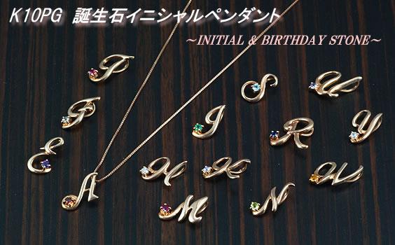 【送料無料】【新品】K10PG 誕生石 イニシャル ペンダント ネックレス 10金 おしゃれ レディース 女性 かわいい 可愛い オシャレ