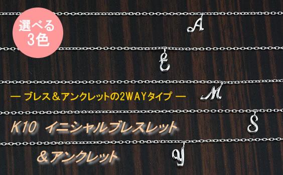 【送料無料】【新品】K10 K10WG K10PG 2WAYイニシャルブレスレット&アンクレット 10金 おしゃれ レディース 女性 かわいい 可愛い オシャレ
