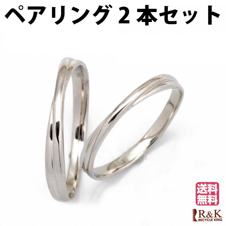 【送料無料】【新品】K10WG シンプル ペアリング リング 指輪 2本セット(K18WG・PT900も可) クロス エックス マリッジリング 結婚指輪 10金 18金 プラチナ レディース 女性 メンズ 男性 かわいい オシャレ アクセサリー