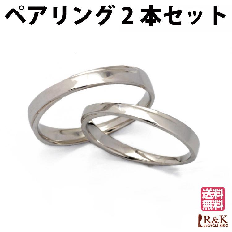 【送料無料】【新品】K10WG シンプルペアリング 指輪 2本セット(K18WG・PT900も可)交差 クロス エックス マリッジリング 結婚指輪 10金 18金 プラチナ おしゃれ レディース 女性 | ペアリング k10 10k ホワイトゴールド ジュエリー アクセサリー ペア リング