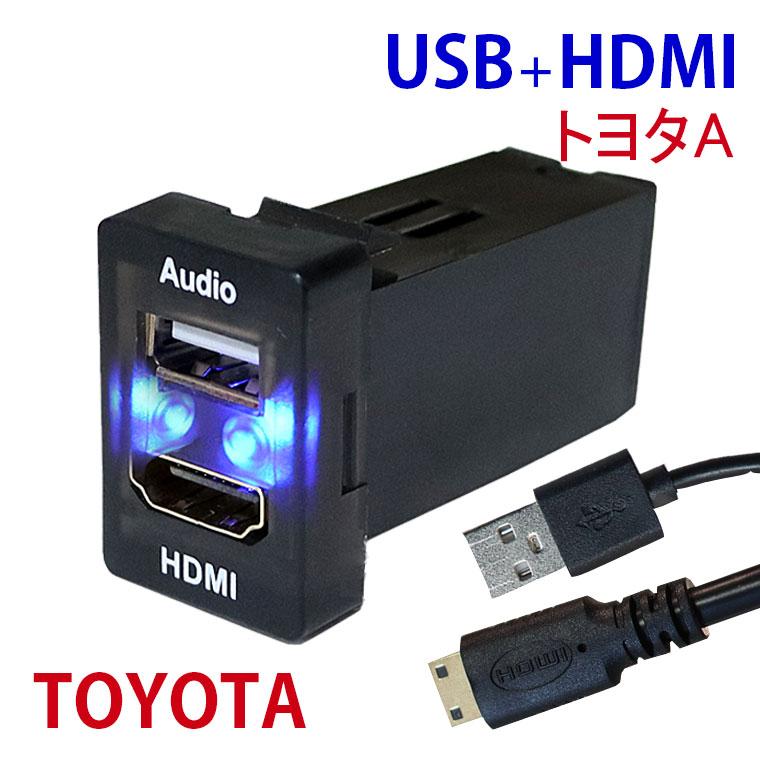 初売り 送料無料 DC12V専用 トヨタ車系 Aタイプ 出色 スーパーセール10%OFF オーディオ中継用USBポート HDMI 電源ソケット Audio用 カーUSBポート USB接続通信パネル LEDブルー スマホ充電器 スイッチホール USBポート2 USB電源