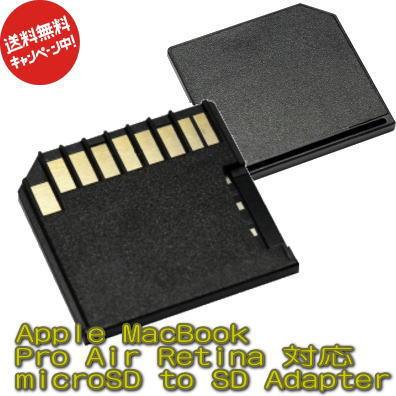 Apple MacBook Pro Air Retina 対応 microSD to SD アップル マックブック マイクロTF Adapter カード エア 信憑 タイムセール プロ 記録容量アップ