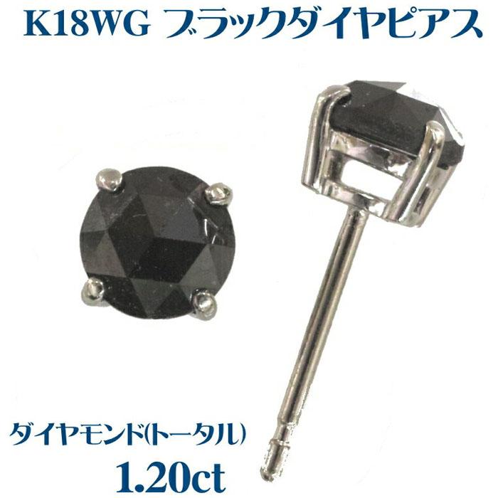 K18WG ブラックダイヤ ピアス (1.20ct 4本爪) ブラックダイヤモンド ホワイトゴールド 大粒 ダイヤモンド 18金 18K