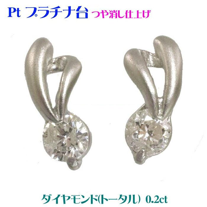Pt プラチナ ダイヤモンド ピアス (0.2ct つや消しデザイン)