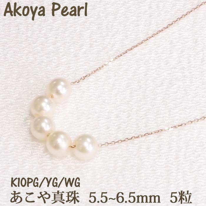 K10 akoya珍珠5.5-6.5mm 5粒珍珠项链通过吊坠PG YG WG粉红黄色白色合金列车时间表cut链子10钱10K 1粒1粒正严格挑选