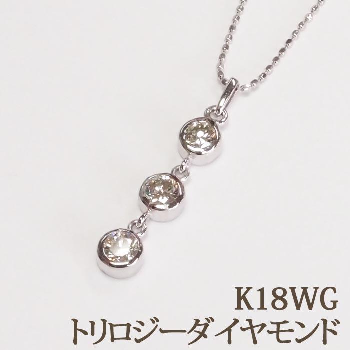 K18WG ダイヤ3個下り ペンダントネック (トリロジー 0.58)
