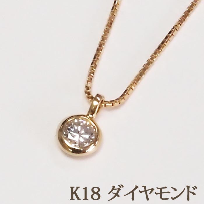 K18 ダイヤモンド ネックレス  0.21ct