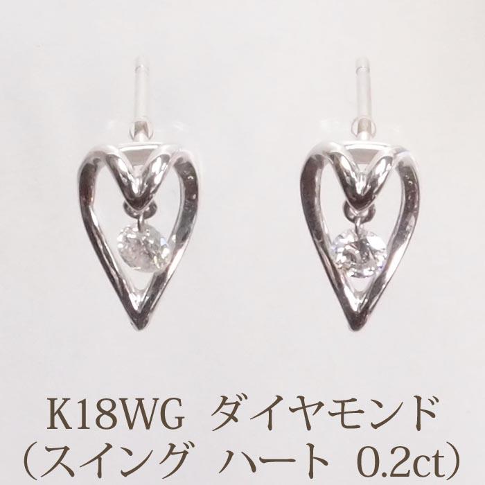 K18WG スルーダイヤ ダイヤモンド ピアス (スイング ハート 0.2ct) ホワイトゴールド