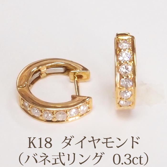 K18 K18WG ダイヤ リングピアス (0.3ct バネ式)  フープピアス ダイヤモンド 輪ピアス