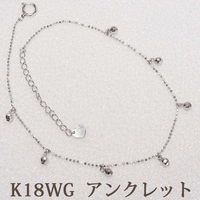 K18WG アンクレット ホワイトゴールド アジャスター付 18金 18K ミラーボール ダウンタイプ