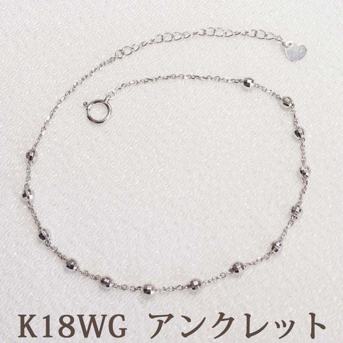 K18WG アンクレット ホワイトゴールド アジャスター付 18金 18K ミラーボール 2.3g