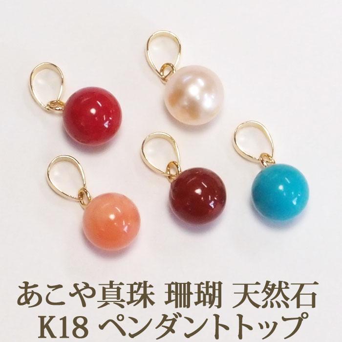 数量は多 K18でこの価格 今ならチェーンも 送料無料 K18 あこや真珠 珊瑚 天然石 ペンダント トップ 6mm サンゴ メノウ オニキス 瑪瑙 ターコイズ あこや 物品 誕生石 レディース 可愛い 本真珠 おしゃれ 18金 ネックレス お手持ちのネックレスに シンプル 18K 赤サンゴ 一粒 パール 送料込み