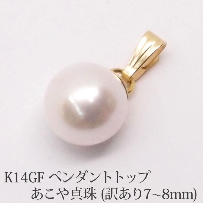 テリ ツヤ問題なし あこや真珠がこの価格 送料無料 訳あり K14GF ペンダント トップ あこや真珠 パール 2020新作 7mm-8mm オンラインショップ お手持ちのネックレスに GF 14金 金張り 14K ペントップ アウトレット あこや 真珠 本真珠 ゴールドフィルド