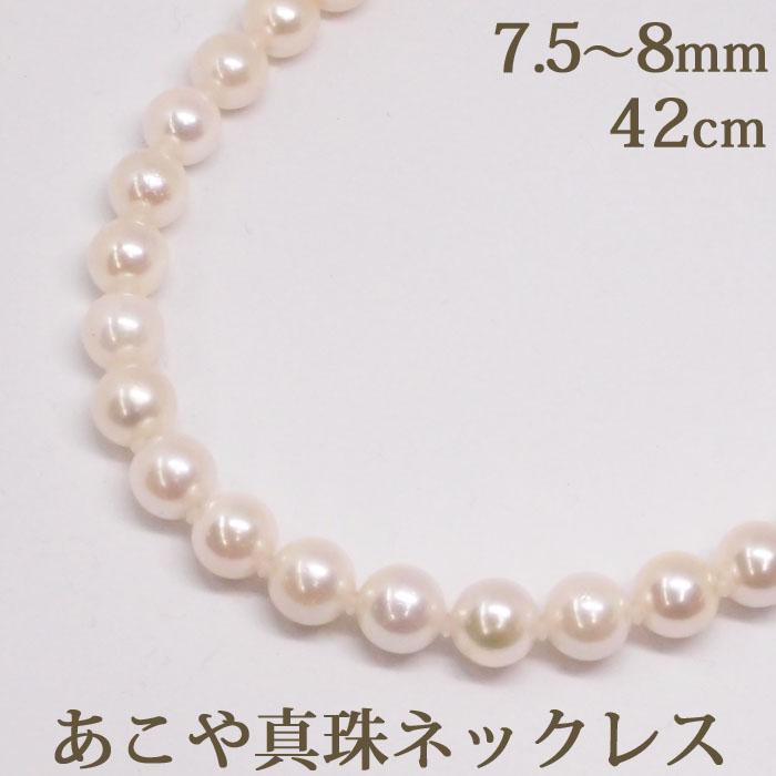 あこや真珠 パール ネックレス (7.5-8mm 約42cm)  アコヤ 本真珠