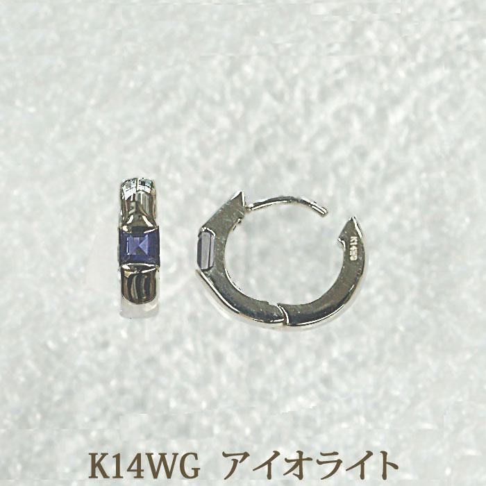 K14WG 中折れ輪ピアス (アイオライト) 可愛いサイズです! リングピアス フープピアス ホワイトゴールド