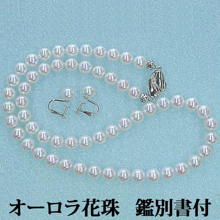 オーロラ花珠 あこや真珠 パール ネックレス セット(7-7.5mm) 憧れの花珠 本真珠【冠婚葬祭】【フォーマル】【結婚式】