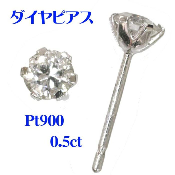 Pt900 大粒ダイヤ ピアス (良質0.5ct) プラチナ ダイヤモンド