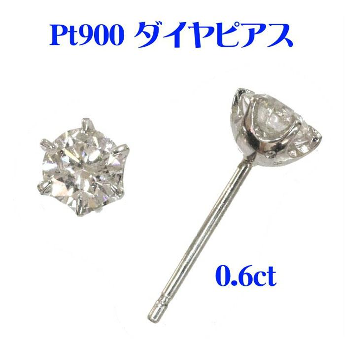 Pt900 大粒ダイヤ ピアス (良質0.6ct) プラチナ ダイヤモンド 送料無料