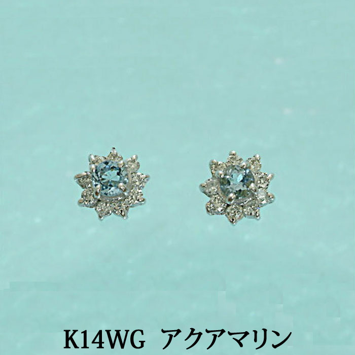 K14WG アクアマリン ピアス (014)ダイヤ取り巻き!