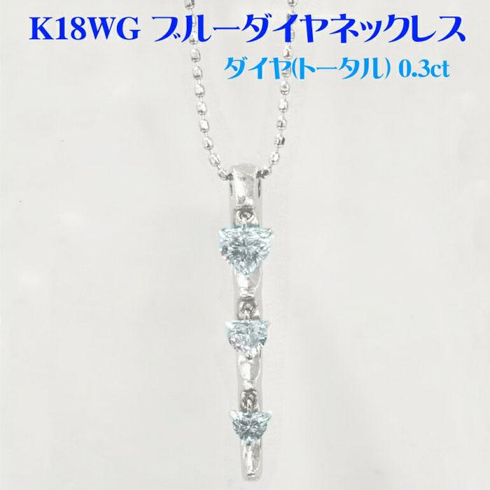 K18WG ブルーダイヤ ネックレス (0.3ct) ダイヤモンド ブルー ネックレス トリロジー