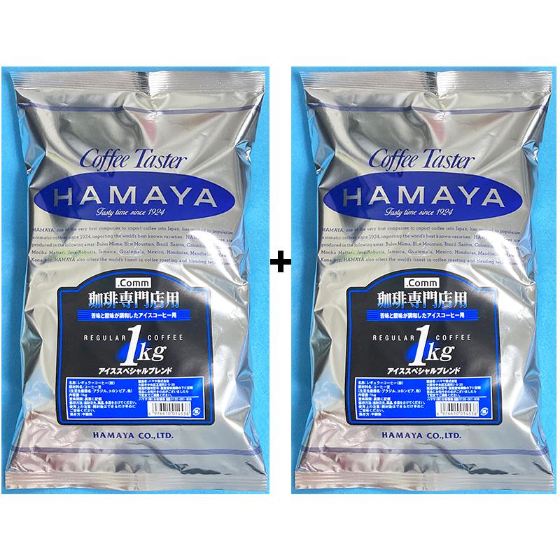 キャンセル不可 返品不可 ハマヤHAMAYA夏限定珈琲専門店用アイススペシャルブレンド 大容量1kgx2袋 早割クーポン 苦味と酸味が調和したアイスコーヒー用 現金特価