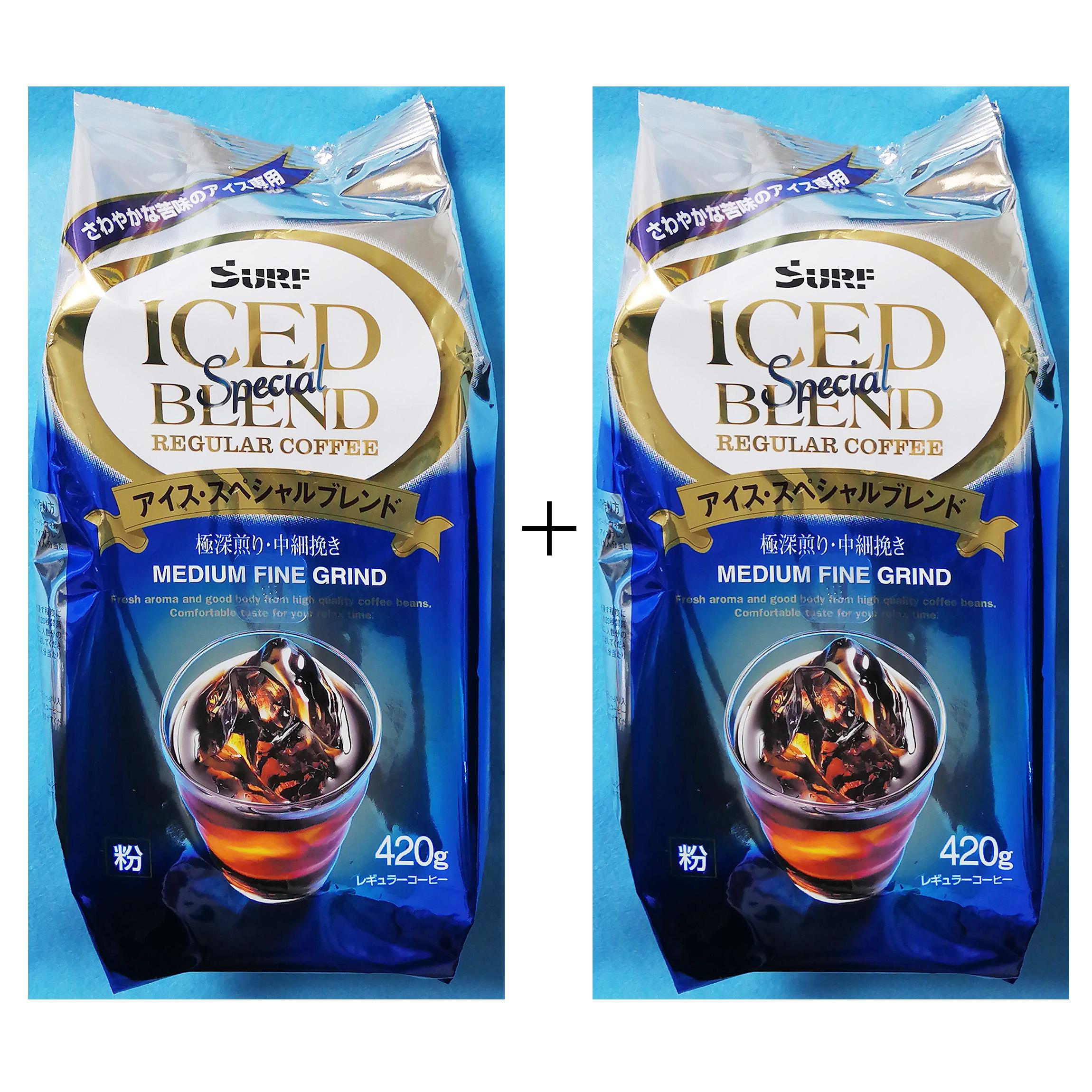 キャンセル不可 返品不可 ハマヤHAMAYA さわやかな苦味のアイス専用アイス 極深煎り 420gx2袋 正規販売店 スペシャルブレンド 中細挽き粉 <セール&特集>