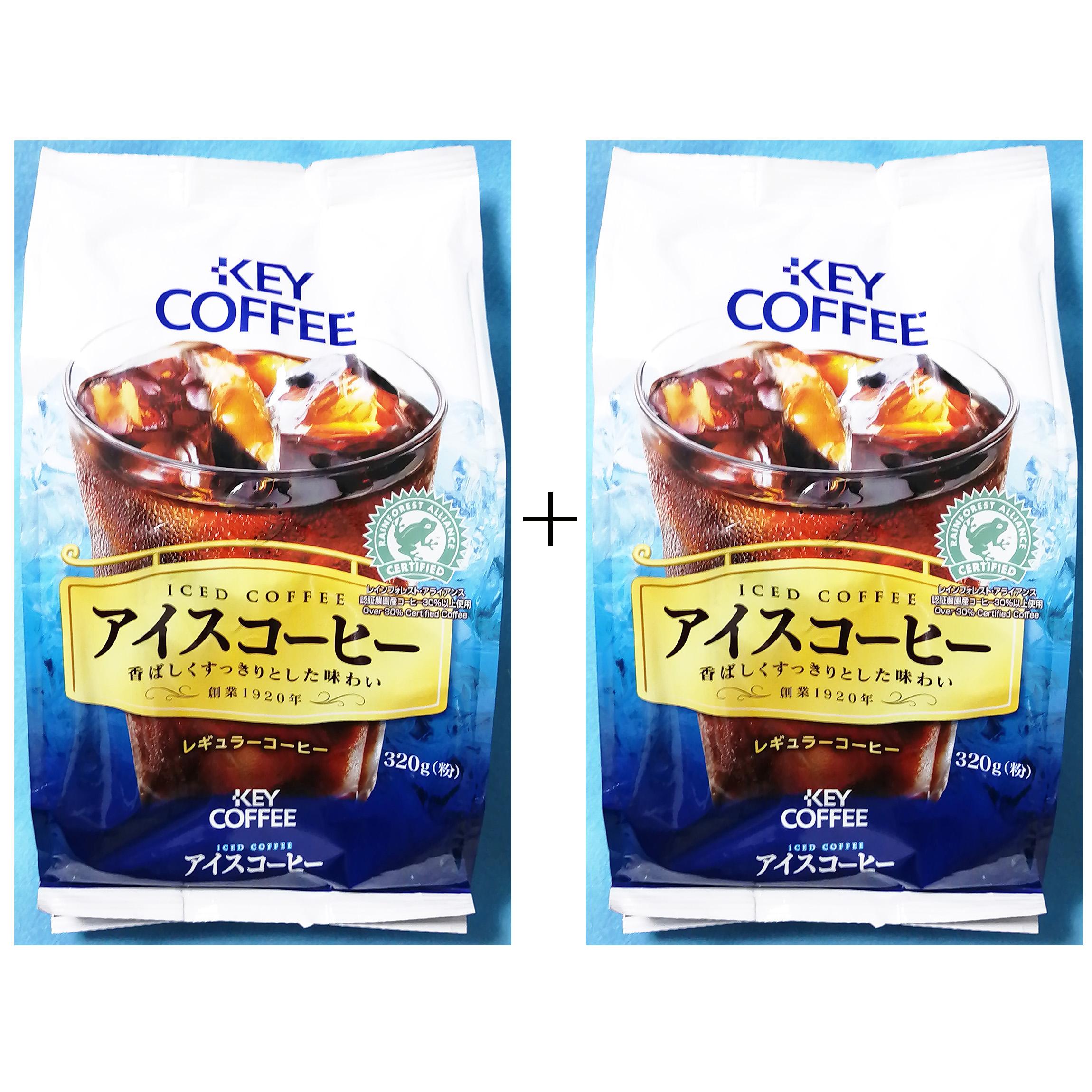 キャンセル不可 返品不可 KEY COFFEE 創業1920年 320gx2袋 強深煎り 新作入荷 キーコーヒー香ばしくすっきりとした味わいアイスコーヒー用レギュラーコーヒー 中挽き粉 新商品