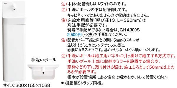 【GHA7FC2JASK】 《TKF》 パナソニック アラウーノ手洗い コンパクト 壁給水・床排水 自動水栓 ωκ0