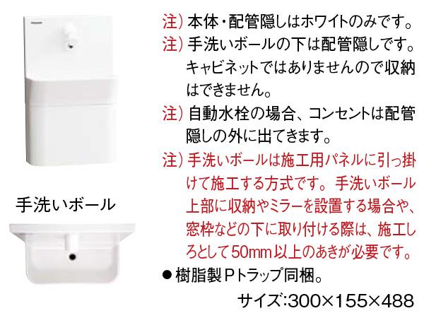 【GHA7FC2SAPK】 《TKF》 パナソニック アラウーノ手洗い コンパクト 壁給水・壁排水 手動水栓 ωκ0