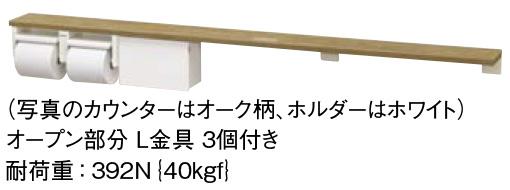 【XGHA774□○S】 《TKF》 パナソニック アラウーノ カウンター 棚付き2連ペーパーホルダー+小物収納 ロングタイプ ωα0