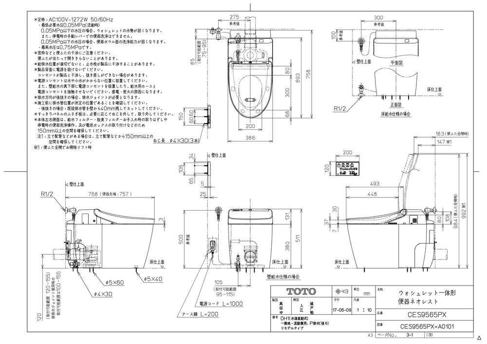 ces9565px オンライン tkf toto ネオレスト dh1 壁排水タイプ