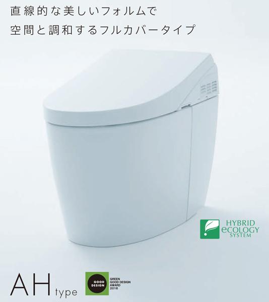 トイレ AH1 【CES9788WR】 【CES9787W 後継品】 ネオレスト 《TKF》 ハイブリットシリーズ TOTO ωα1