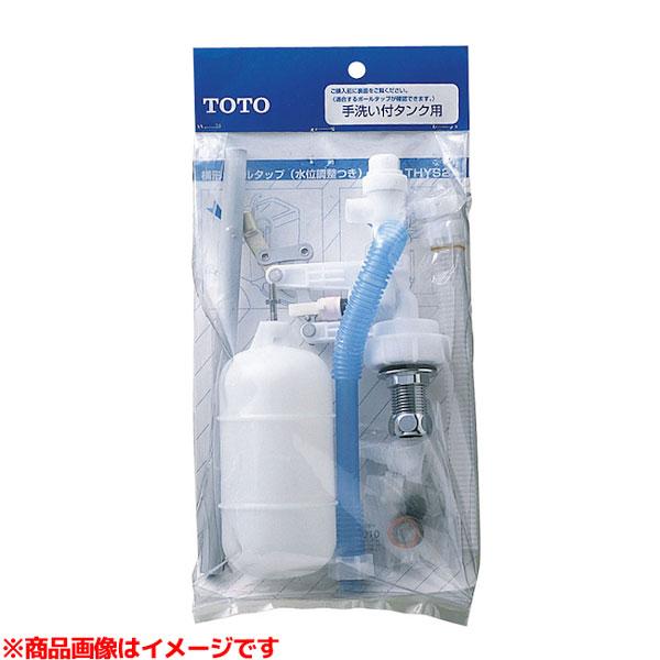 【THYS2A】 《TKF》 TOTO 横形ロータンク用ボールタップ ωγ0