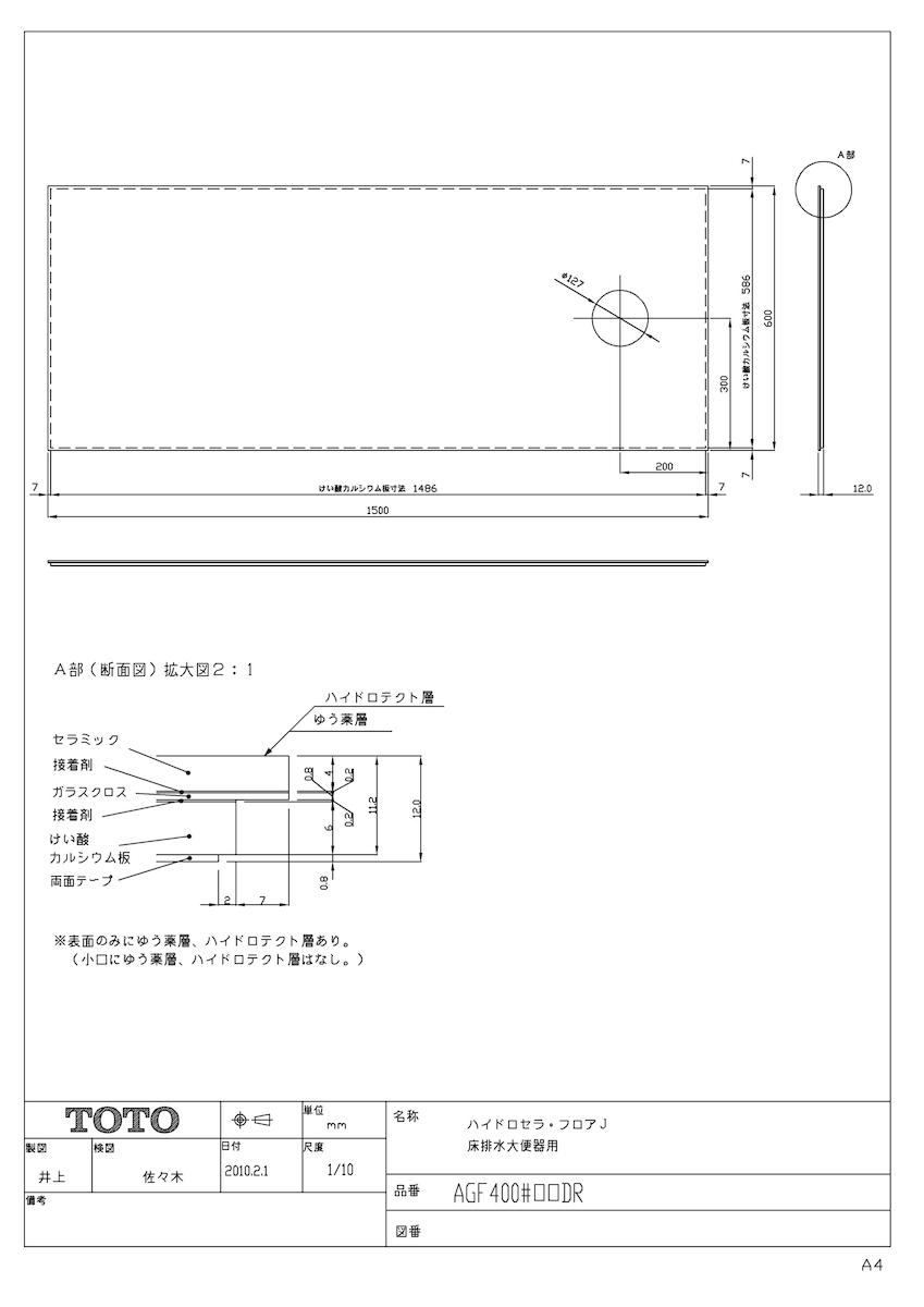 【AGF400#13RS】 《TKF》 TOTO ハイドロセラ・フロアJ 住宅トイレ用床材 ωγ0