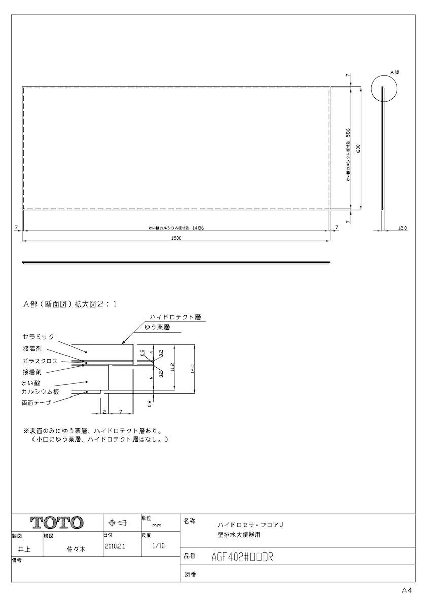 見事な 《TKF》 ωγ0:住宅設備機器 tkfront TOTO 【AGF402 セラミックパネル フロアJ グレーストーン #17RR】-木材・建築資材・設備