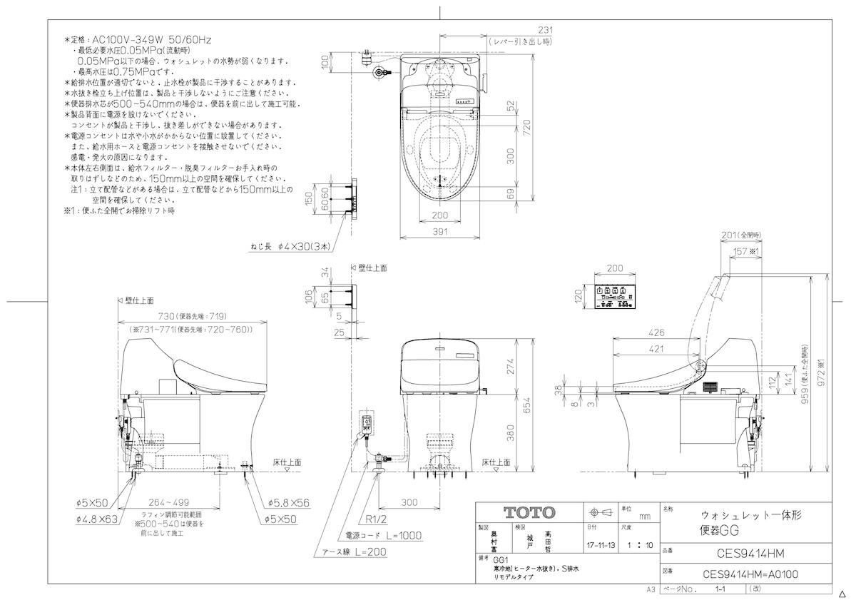 【CES9414HM #SR2】 《TKF》 TOTO ウォシュレット一体形便器GG1 ωα1