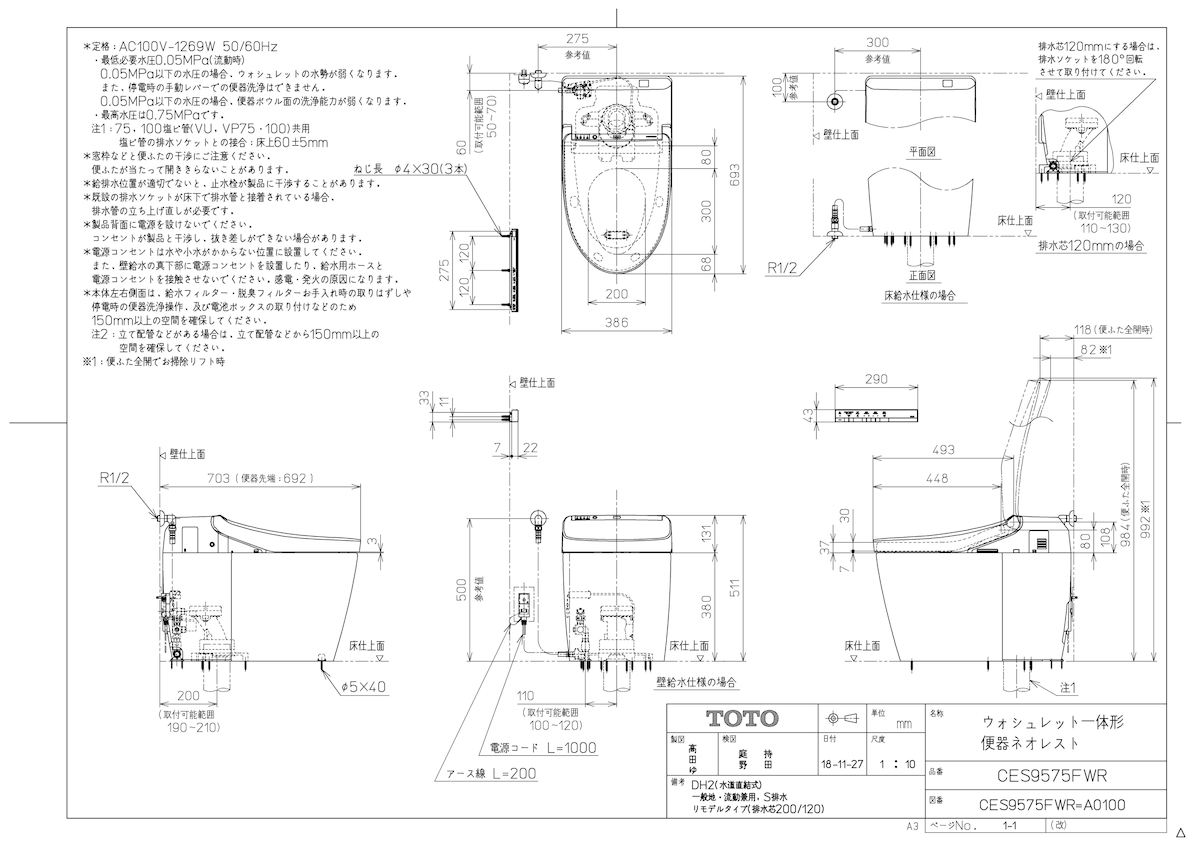【CES9575FWR #SR2】 《TKF》 TOTO WL一体形便器ネオレストDH2 ωγ1
